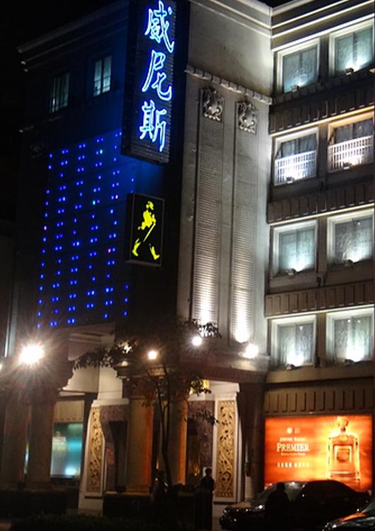 威尼斯精緻酒店、高雄威尼斯、高雄酒店消費方式