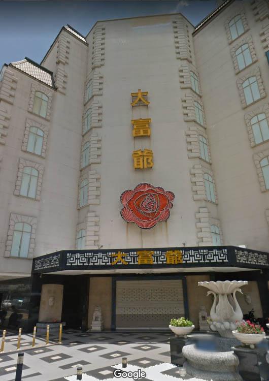 大富爺精緻酒店、大富爺消費、大富爺下午場