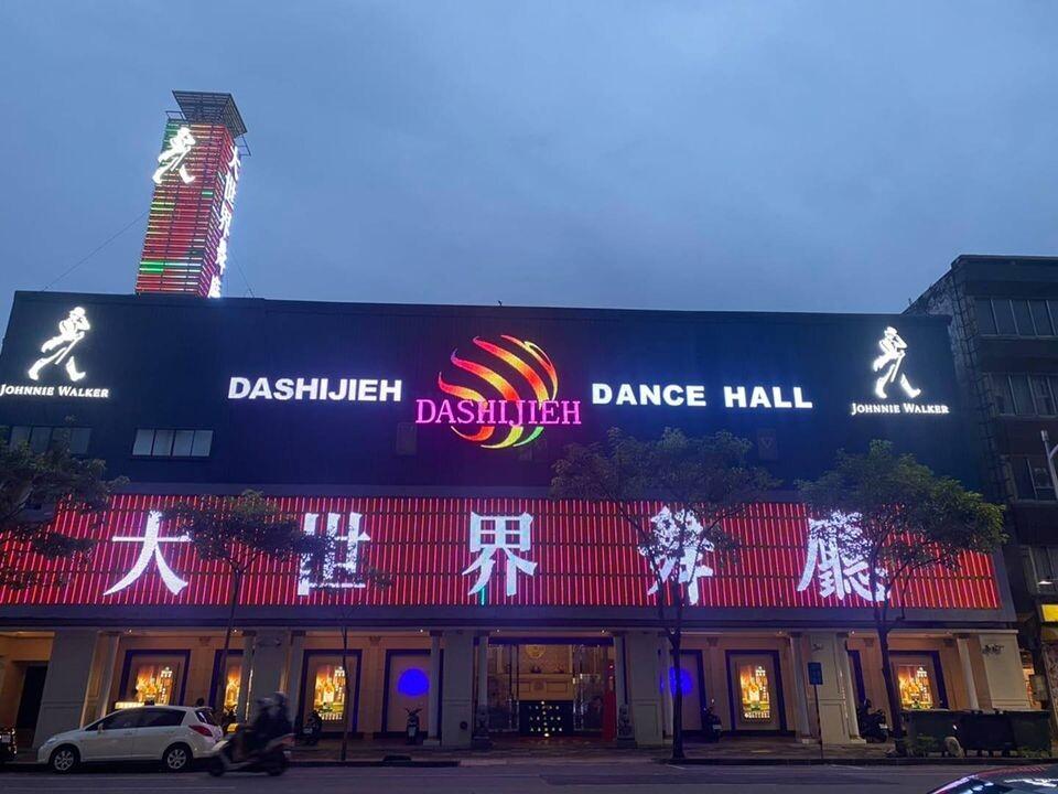 大世界舞廳